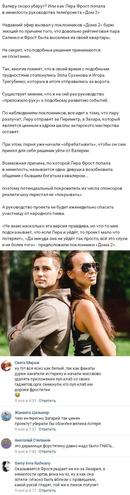Закулисная причина расставания Валерии Фрост и Захара Саленко