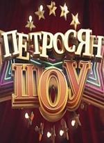 Петросян-шоу (эфир 17.11.2017) смотреть онлайн