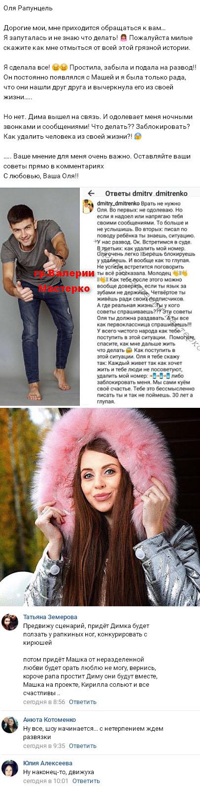 Ольга Рапунцель растерялась от ночного поведения Дмитрия Дмитренко