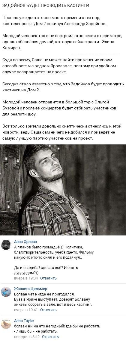 Александр Задойнов решился вернуться на проект