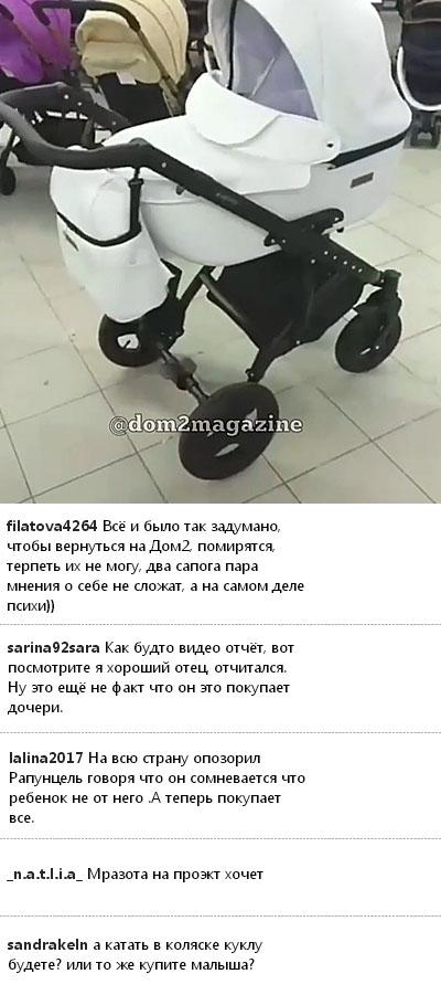 Дмитрий Дмитренко потратился на Ольгу Рапунцель