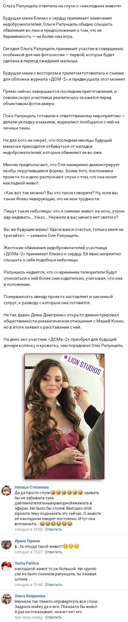 Ольга Рапунцель поспешила опровергнуть сплетни но без доказательств