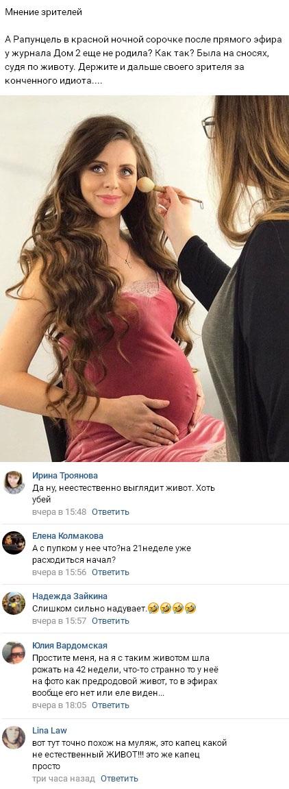 Ольга Рапунцель спровоцировала слухи о скорых родах