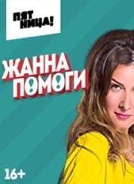 Жаннапомоги - Булыгина Анастасия (эфир 25.11.2017) смотреть онлайн
