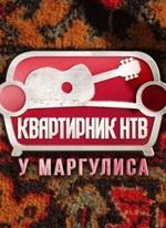 Квартирник НТВ у Маргулиса 29.12.2018 смотреть онлайн