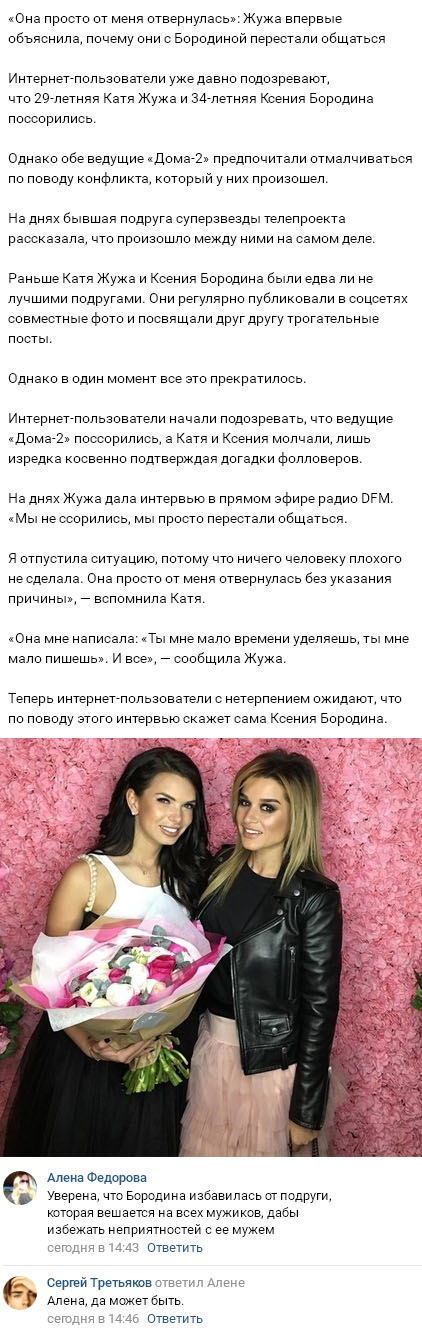 Катя Жужа ответила почему на самом деле перестала общаться с Ксенией Бородиной