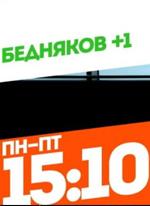 Бедняков +1 - Каппадокия с Яной Трояновой (эфир 27.11.2017) смотреть онлайн