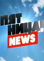 Пятница NEWS (эфир 30.01.2018) смотреть онлайн