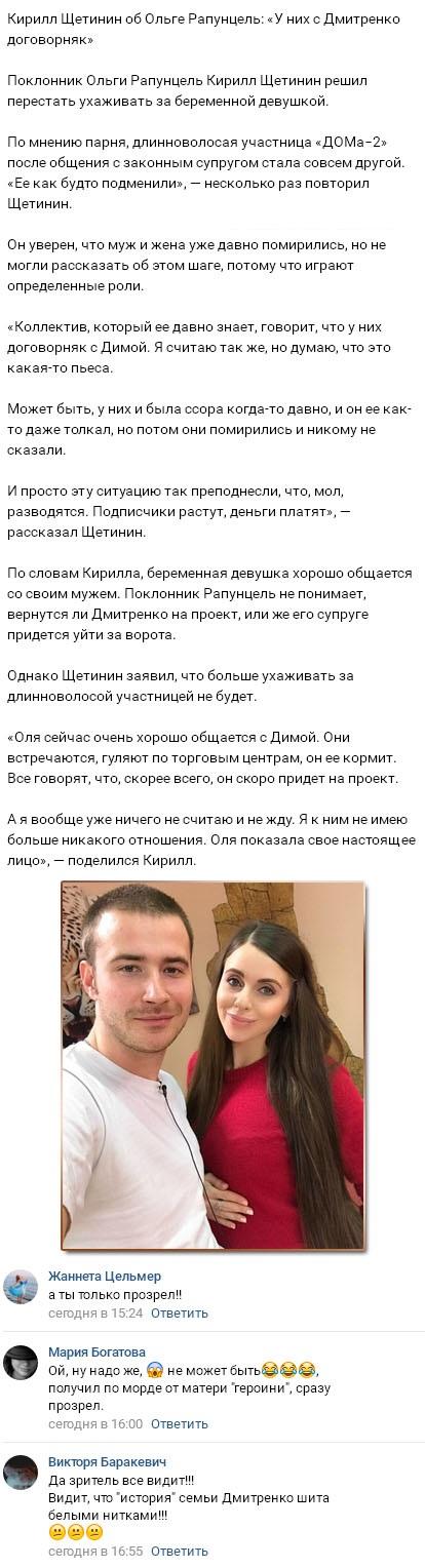 Ольги Рапунцель вскрыл Ольги Рапунцель ложь с Дмитрием Дмитренко