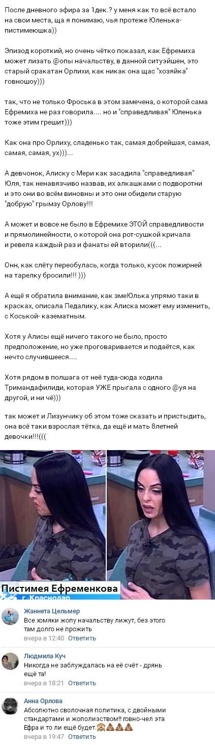 Кто стоит за повышением Юлии Ефременковой до ведущей проекта