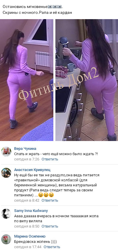 Ольга Рапунцель сильно растолстела на халявных харчах