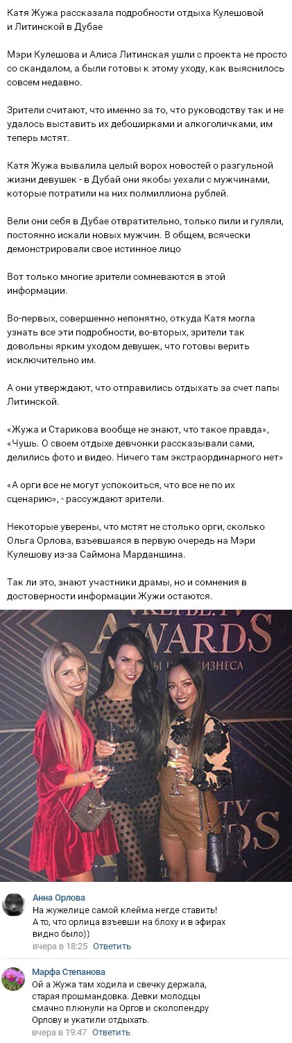 Сколько денег ухажеры потратили на Алису Литинскую и Мэри Кулешову