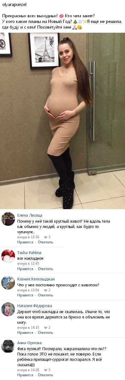 Живот Ольги Рапунцель вновь спонтанно меняет форму
