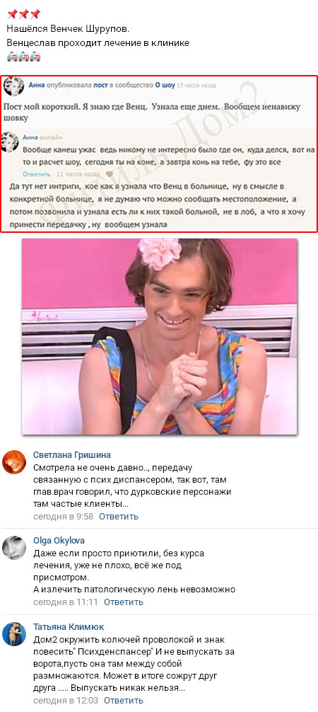 Куда пропал Венцеслав Венгржановский после ухода с проекта