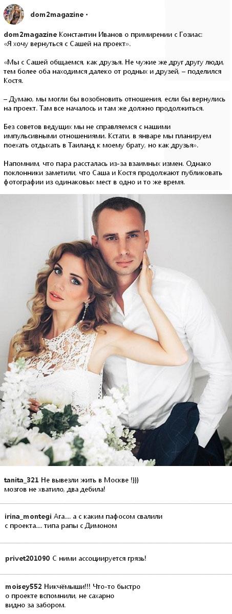 Константин Иванов и Александра Гозиас воссоединилась и возвращаются на проект