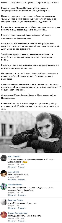 Названа предварительная причина гибели Марии Политовой