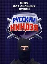 Русский ниндзя (4-й выпуск / эфир 17.12.2017) смотреть онлайн