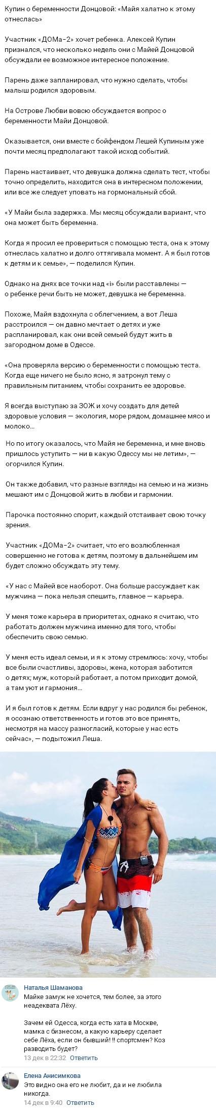 Алексей Купин недоволен отношением Майи Донцовой к беременности