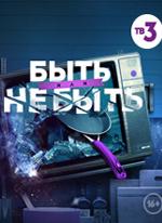 Быть или не быть (4-й выпуск / эфир 28.12.2017) смотреть онлайн