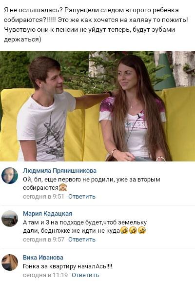 Ольга Рапунцель и Дмитрий Дмитренко уже планируют второго ребенка