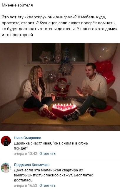 Квартира Никиты Кузнецова и Дарины Маркиной оказалась размером с конуру