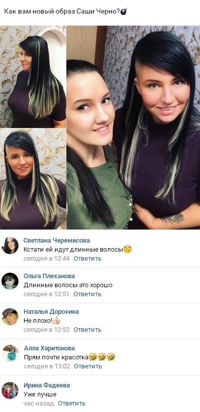 Александра Черно изменилась до неузнаваемости