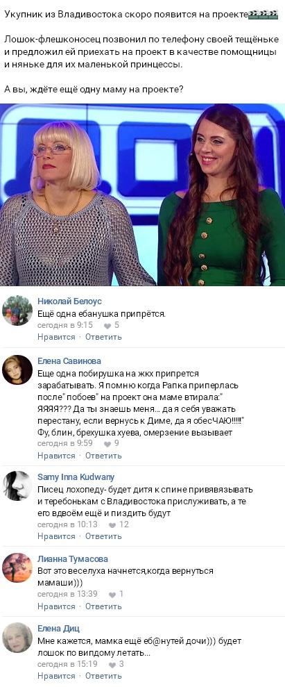 Мать Ольги Рапунцель стала участницей проекта