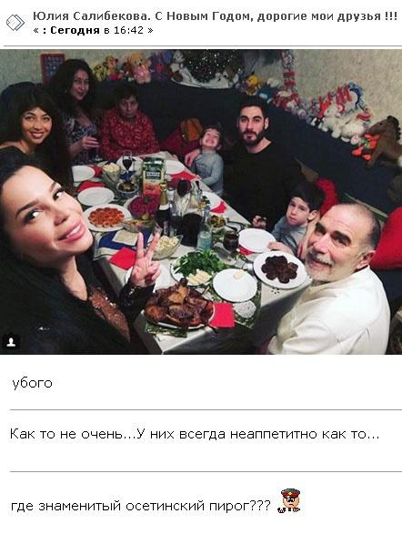 Новогодний стол Тиграна и Юлии Салибековой сочли самым убогим