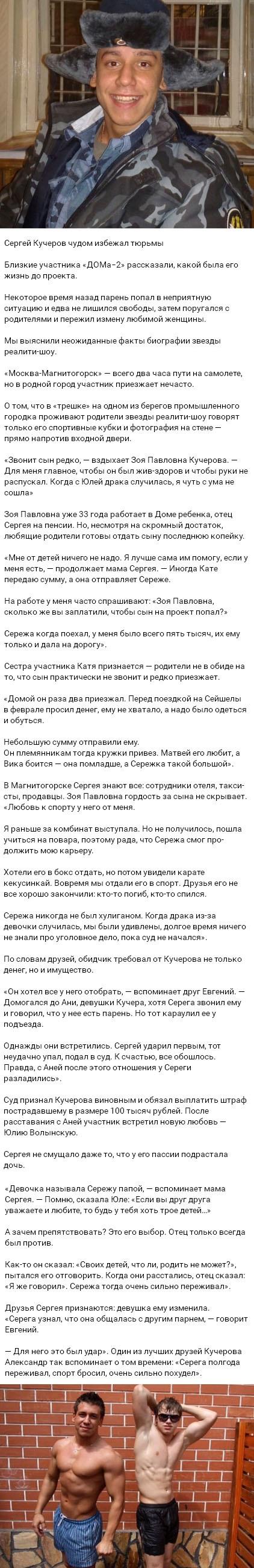 На Сергея Кучерова было заведено уголовное дело