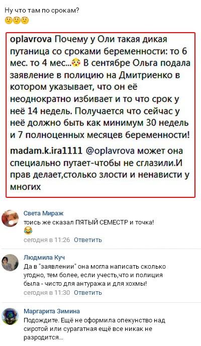 Почему Ольга Рапунцель так нагло врет о сроках беременности