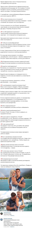 Марина Африкантова раскрыла личные детали отношений с Романом Капаклы