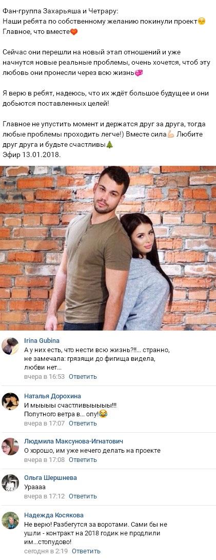 Сергей Захарьяш и Лилия Четрару взорвали социальные сети новостями