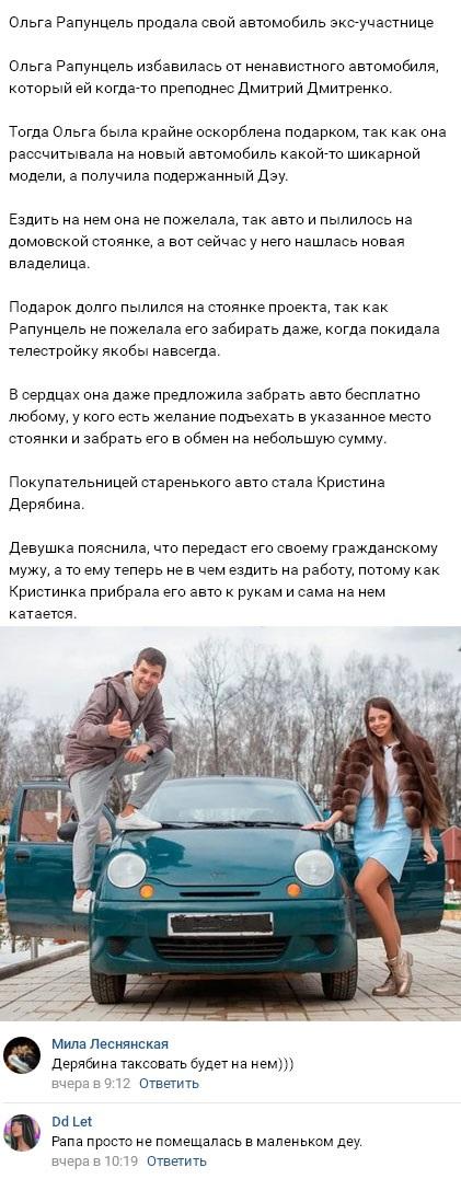 Кто купил машину у Ольги Рапунцель и Дмитрия Дмитренко