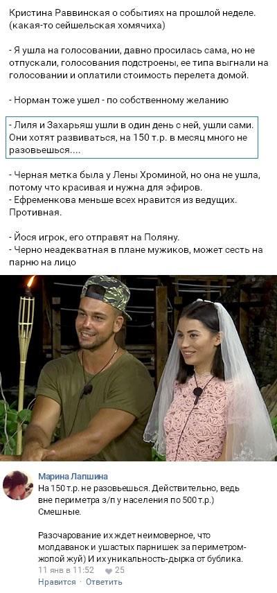 Какую смешную зарплату получали Лилия Четрару и Сергей Захарьяш