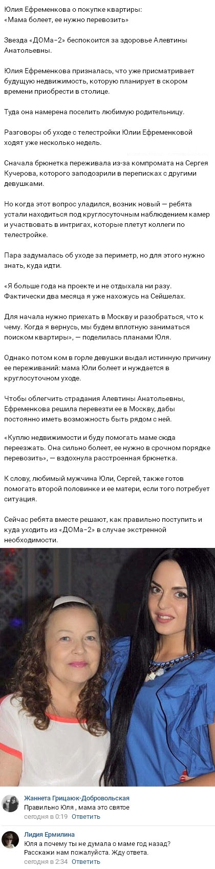 Юлия Ефременкова в срочном порядке покинула Остров Любви