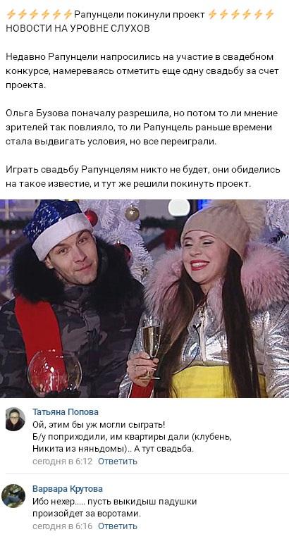 По какой причине Ольга Рапунцель и Дмитрий Дмитренко покинули проект