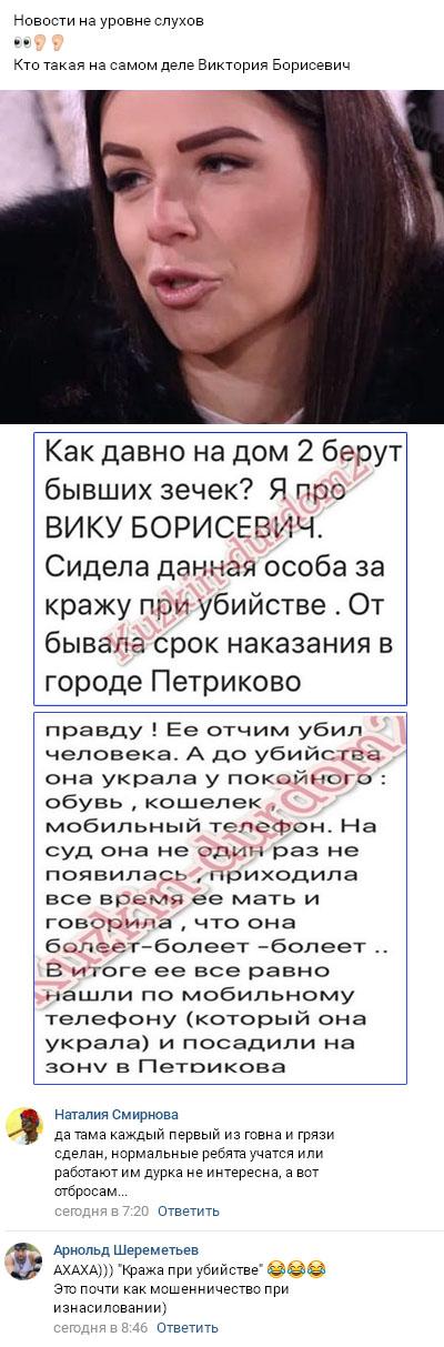Всплыло криминальное прошлое новенькой Виктории Борисевич