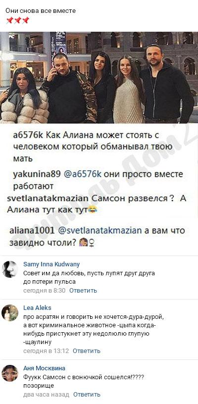 Алиана Устиненко положила глаз на недавно освободившегося Алексея Самсонова