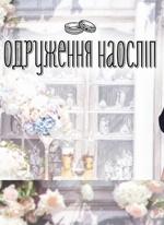 Свадьба вслепую 4 сезон (2-й выпуск / эфир 31.01.2018) смотреть онлайн