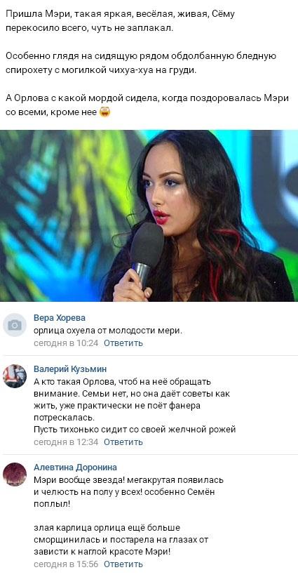 Мэри Кулешова быстро и качественно унизила Ольгу Орлову