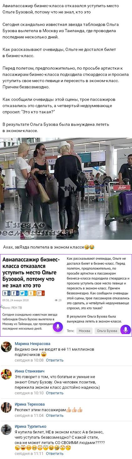 Ольга Бузова вновь опозорилась по полной программе в аэропорту