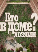 Кто в Доме хозяин 38 выпуск 16.12.2018 смотреть онлайн