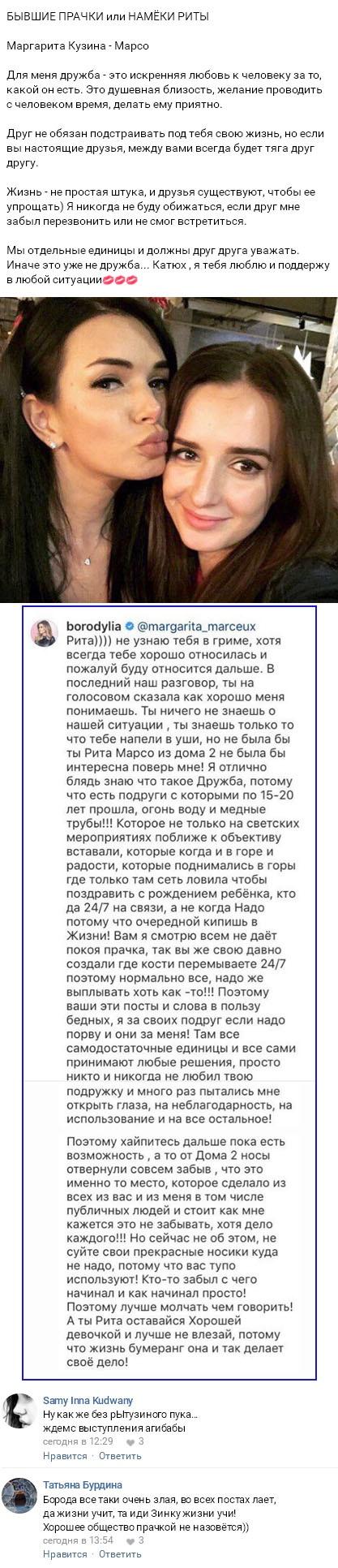 Ксения Бородина набросилась на Маргариту Марсо из-за Кати Жужи