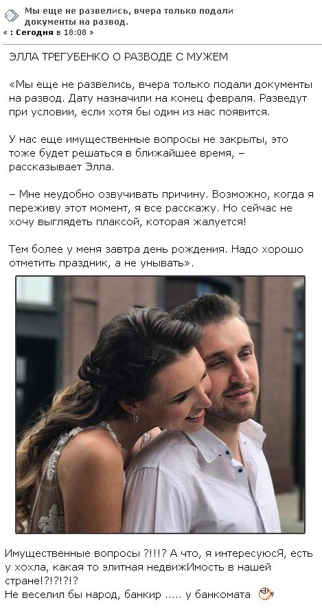 Причина развода Эллы Сухановой и Игоря Трегубенко