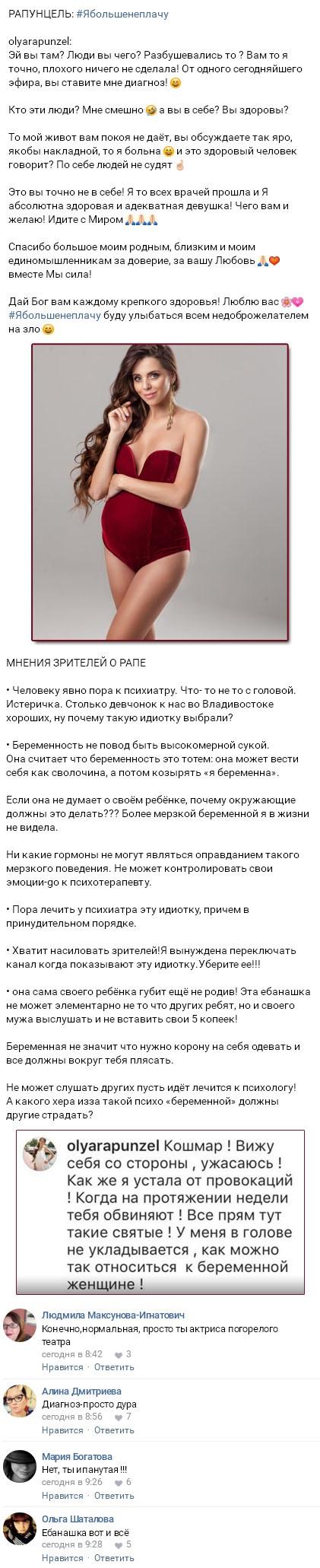 Ольга Рапунцель опровергает все диагнозы которые поставили ей телезрители