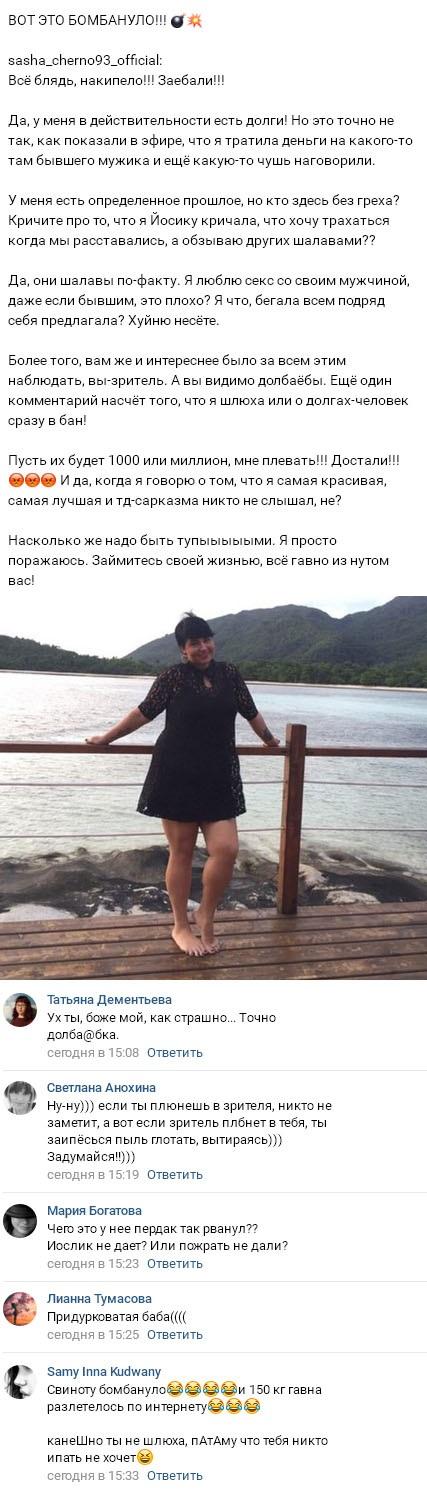Александра Черно взбесилась из-за критики хейтеров