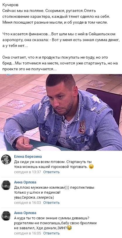 Сергей Кучеров и Юлия Ефременкова задумались об уходе с проекта