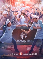 МастерШеф с подростками (2-й выпуск / эфир 07.02.2018) смотреть онлайн