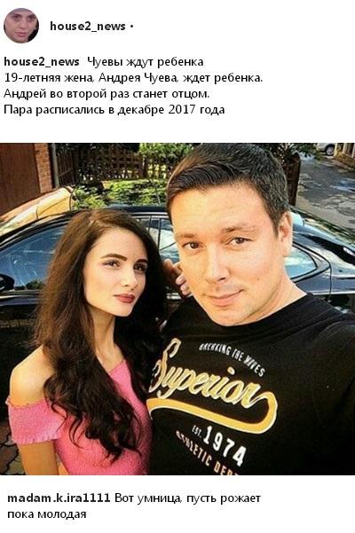 Сенсационные новости от Андрея Чуева и его 19-летней супруги Виктории Чуевой