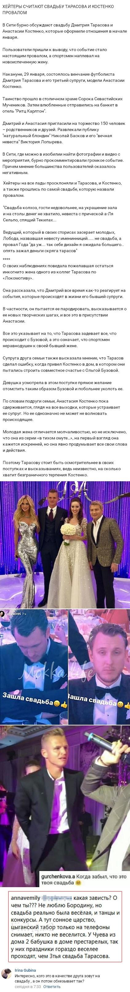 Хейтеры в пух и прах разнесли провальную свадьбу Анастасии Костенко и Дмитрия Тарасова